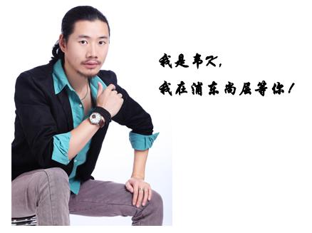 设计师韦清华