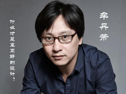 尚层设计师牟丹芾