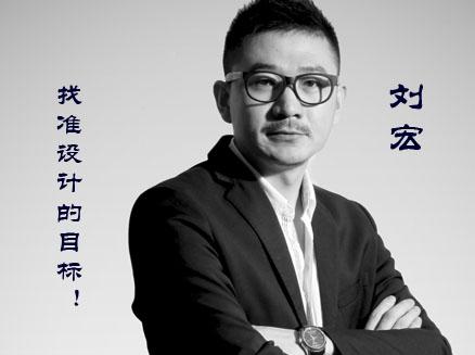 尚层设计师刘宏