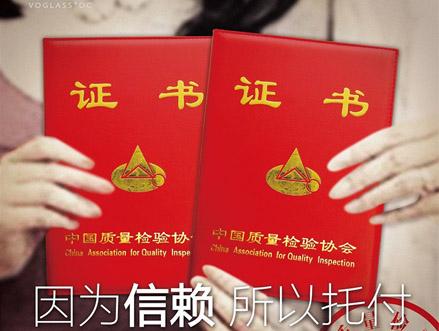 尚层连获中国三项最高质量认证