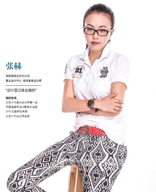 尚层装饰别墅设计师张赫