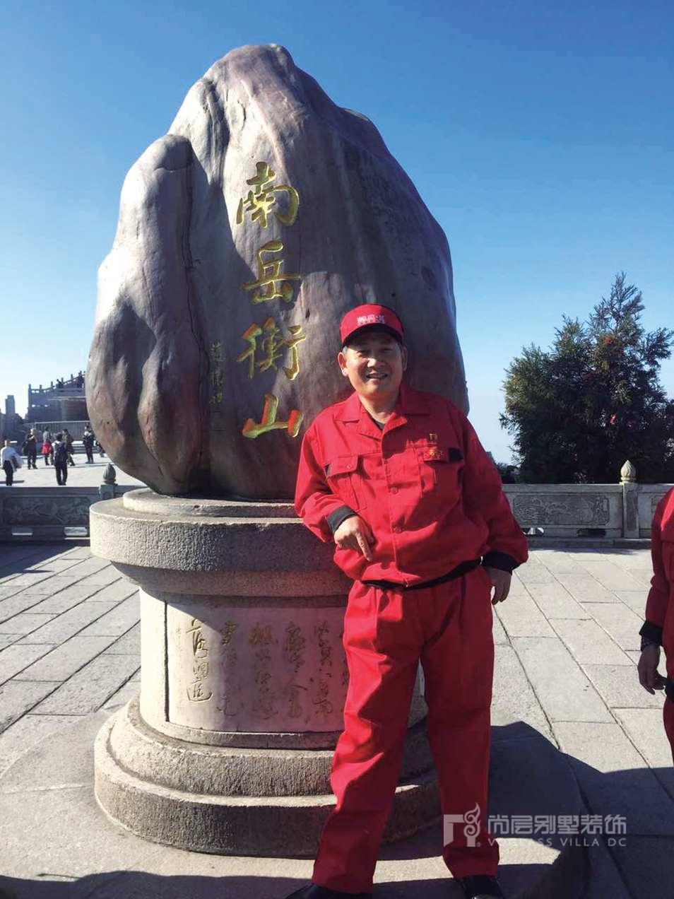 北京高端别墅设计公司尚层工作人员张权金