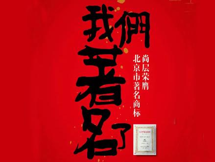 尚层装饰荣膺北京市著名商标