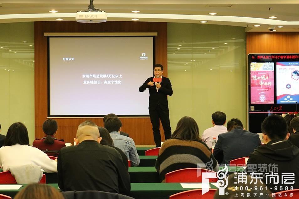 尚层装饰董事长林云松先生演讲