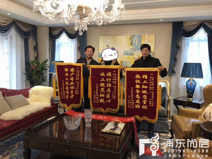 中金海棠湾业主赠予上海浦东尚层装饰3枚锦旗
