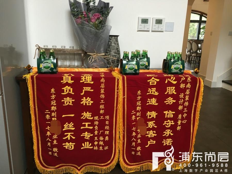 东方冠郡业主赠予上海尚层装饰的两面锦旗