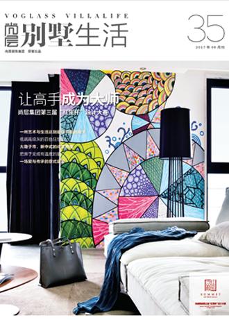 上海尚层装饰别墅生活杂志第35期