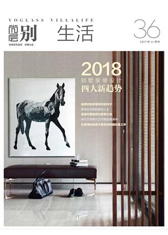 尚层装饰别墅生活杂志第三十六期