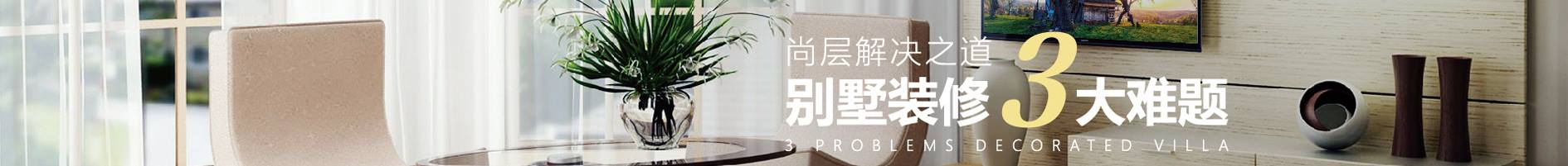 上海别墅装修设计3大难题如何解决