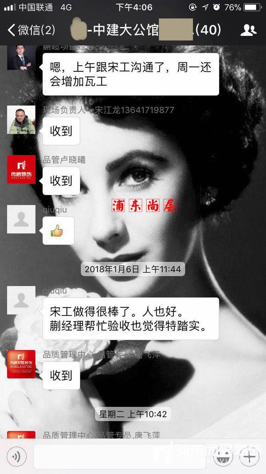 中间大公馆业主表扬上海浦东尚层装饰