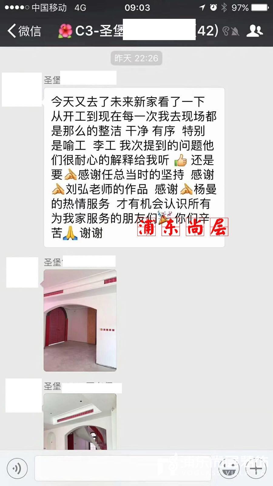 上海尚层装饰圣堡别墅业主对工地现场的赞赏