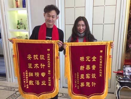 碧云左岸客户赠予上海尚层装饰锦旗
