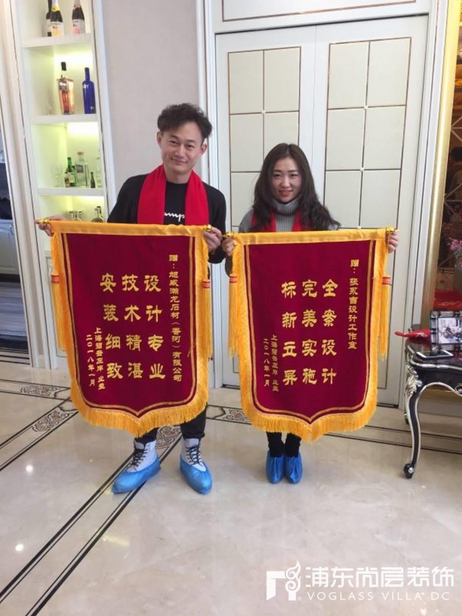 上海尚層裝飾收獲兩枚碧云左岸業主錦旗