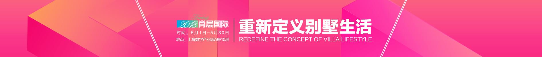 2018尚层国际别墅设计展,重新定义别墅生活