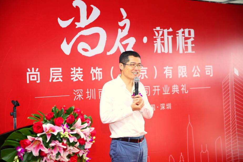 尚层集团董事长林云松现场致辞