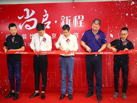 尚层装饰深圳南山分公司今日宣布正式成立